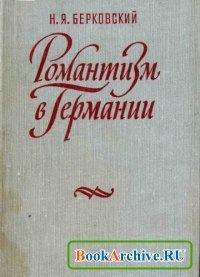 Книга Романтизм в Германии.