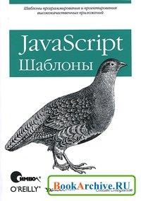 Книга JavaScript. Шаблоны.