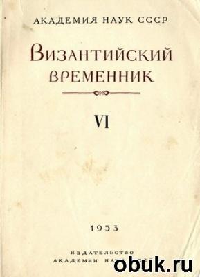 Книга Византийский временник. Том 6-10