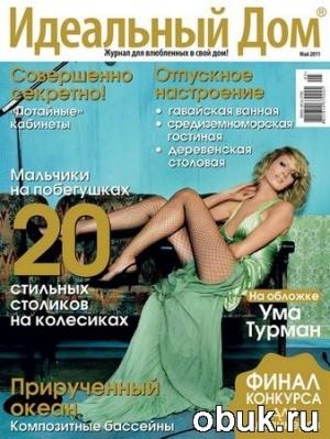 Книга Идеальный дом №5 (май 2011)