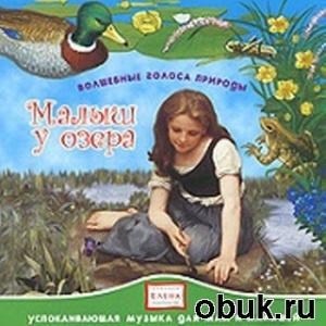 Журнал Малыш у озера. Волшебные голоса природы (аудиокнига)
