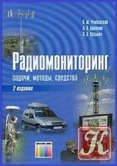 Книга Радиомониторинг: задачи, методы, средства (2-е изд.)