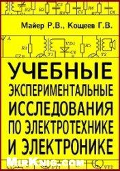 Книга Учебные экспериментальные исследования по электротехнике и электронике