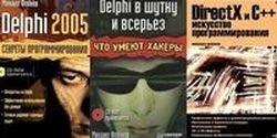 DELPHI 2005 СЕКРЕТЫ ПРОГРАММИРОВАНИЯ СКАЧАТЬ БЕСПЛАТНО