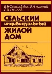 Книга Сельский индивидуальный жилой дом