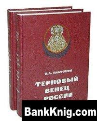 Книга Тайная история масонства