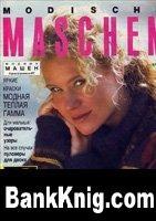 Журнал Modische Maschen №3  1993 (Модише машен)