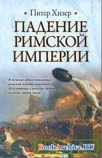 Книга Падение Римской империи.