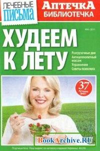 Журнал Аптечка-библиотечка №4 2011.