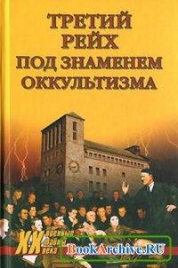 Книга Третий рейх под знаменем оккультизма.