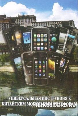 Книга Коллектив авторов - Универсальная инструкция к китайским мобильным телефонам