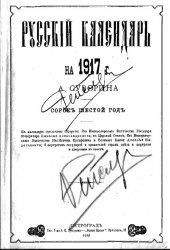 ������� ��������� �� 1917 ���