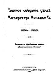 Книга Полное собрание речей императора Николая II