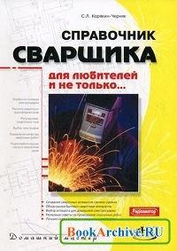 Книга Справочник сварщика для любителей и не только..