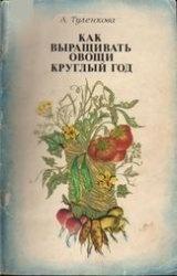 Книга Как выращивать овощи круглый год