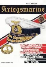Книга Кригсмарине. Обмундирование, знаки различия, снаряжение, оружие и награды германского военно-морского флота 1933-1945 гг