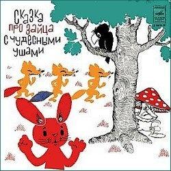 Сказка про зайца с чудесными ушами