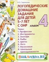 Книга Логопедические домашние задания для детей 5-7 лет с ОНР. Альбом 4