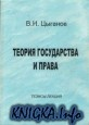 Книга Теория государства и права: тезисы лекций