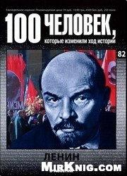 Журнал 100 человек, которые изменили ход истории. Выпуск 82. Ленин