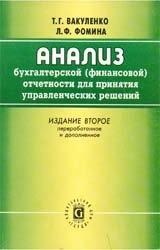 Книга Анализ бухгалтерской (финансовой) отчетности для принятия управленческих решений