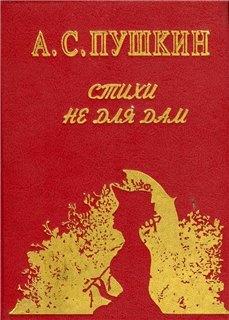 А.С.Пушкин - Стихи не для дам