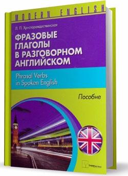 Книга Фразовые глаголы в разговорном английском
