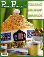 """Журнал Журнал """"Ручная работа"""" 1.2005"""