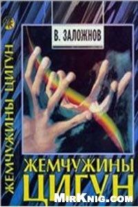 Книга Жемчужины Цигун