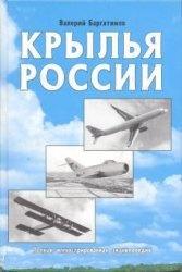 Книга Крылья России: Полная иллюстрированная энциклопедия