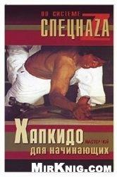 Книга Хапкидо для начинающих
