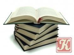 Книга Книга Связующая Нить - 4 книги