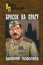 Книга Бросок на Прагу