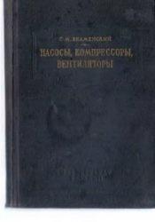 Книга Насосы, компрессоры, вентиляторы