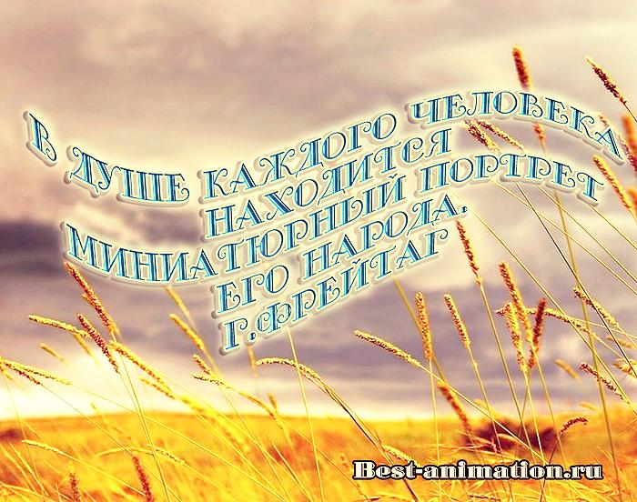 Цитаты великих людей - Человек и общество - В душе каждого человека...