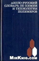 Книга Англо-русский словарь по химии и технологии полимеров