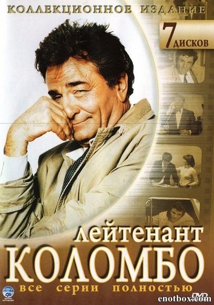 Коломбо (1-13 сезон: 69 фильмов из 69) / Columbo / 1968-2003 / ПД (ОРТ) / BDRip (720p)