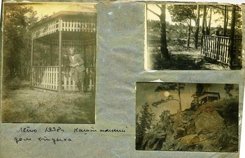 Лето 1937 года