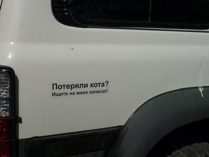 В Тюмени ездит джип с веселыми наклейками