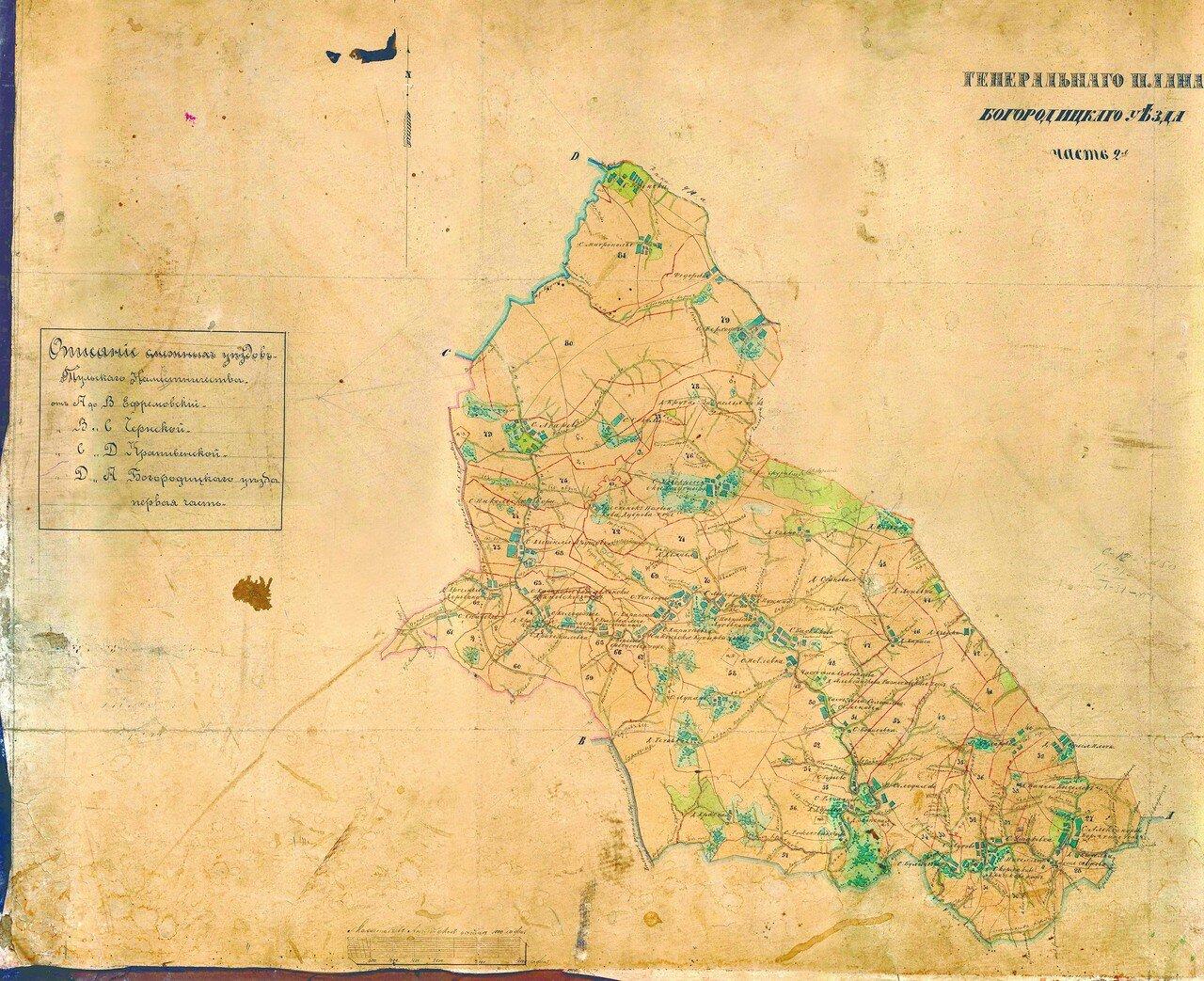 06. Богородицкий уезд