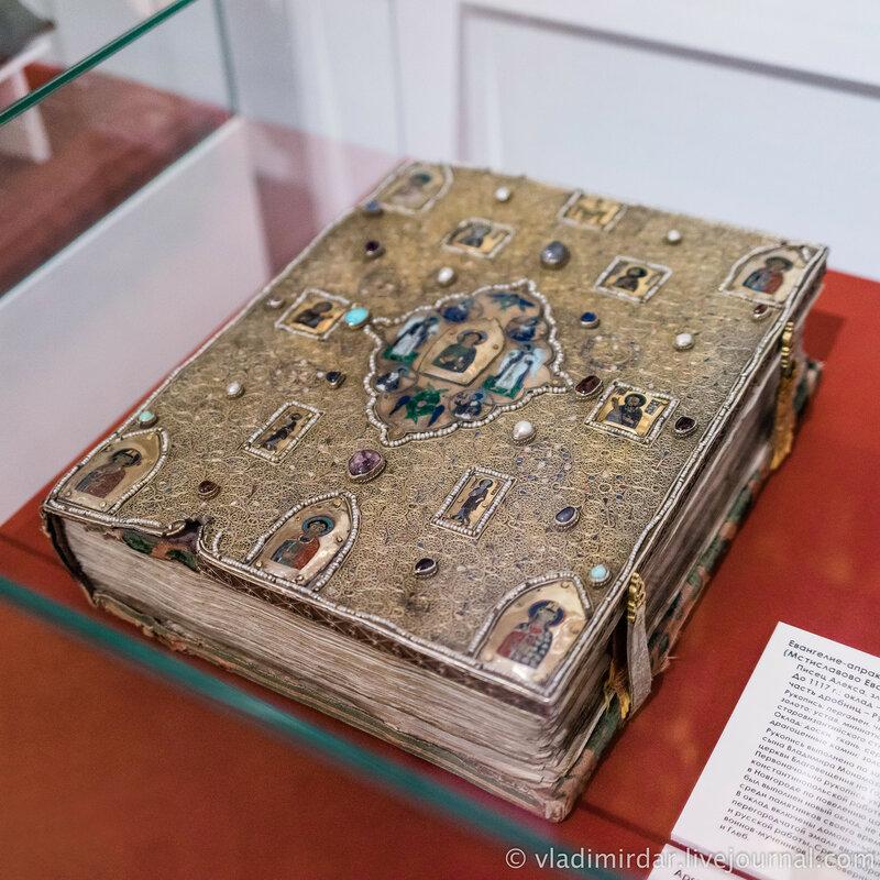 Евангелие – апракос. До 1117 г.