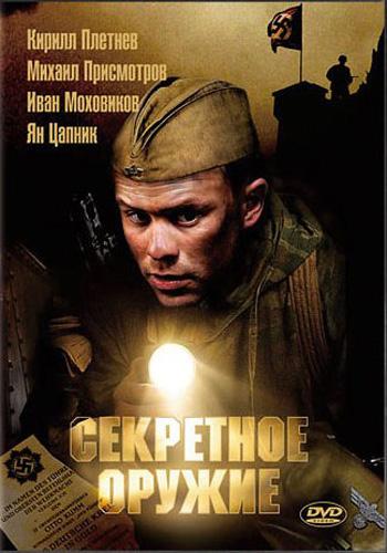 Секретное оружие (2006) DVDRip