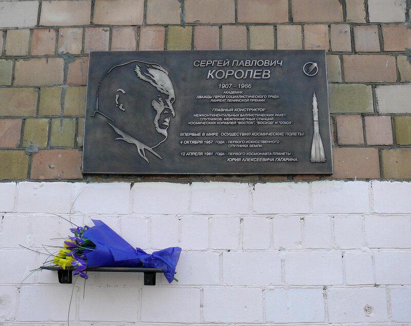 В Останкино состоялось открытие мемориальной доски Сергею Павловичу Королёву, 11 апреля 2010 года.