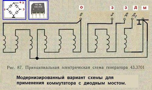 «Схема модернизации генератора