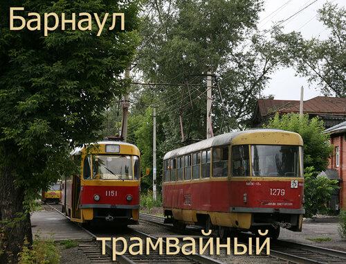 Трамваи Барнаула