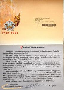 Поздравление президента Путина с 9 Мая 2008