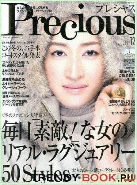 precious-2014-12_1_20141208_1325124270.jpg