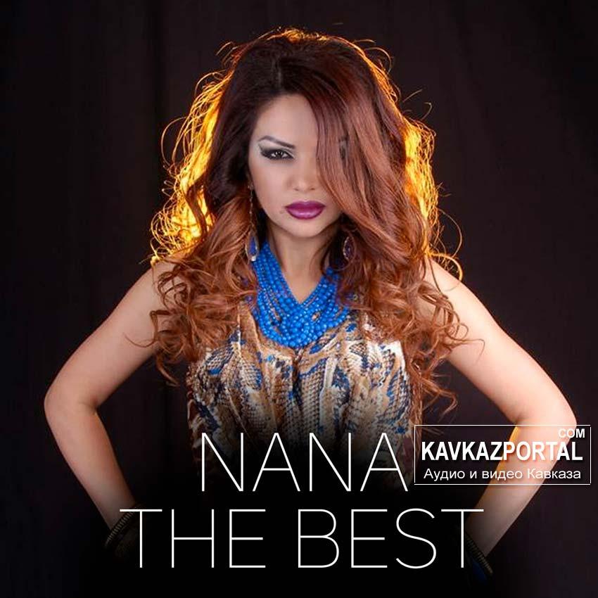Армянские песни исполнитель нана