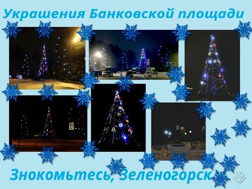 Украшения Банковской площади