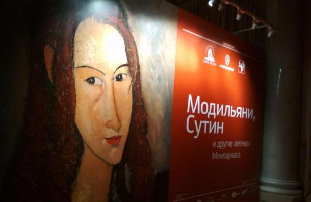 «Легенды Монпарнаса» привезли в Петербург